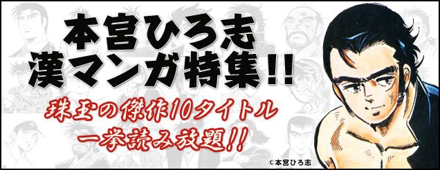 本宮ひろ志 漢マンガ特集!! 珠玉の傑作10タイトル一挙読み放題!!