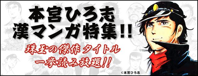 本宮ひろ志 漢マンガ特集!! 珠玉の傑作タイトル一挙読み放題!!