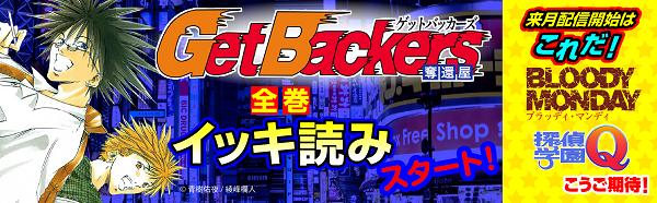 Get Backers 奪還屋 全巻イッキ読みスタート!