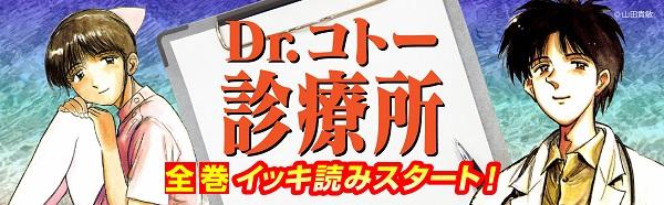 Dr.コトー診療所特集