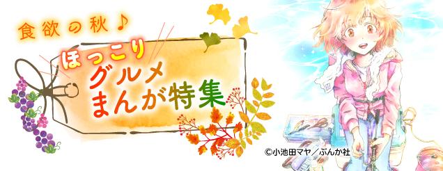 食欲の秋♪ほっこりグルメまんが特集