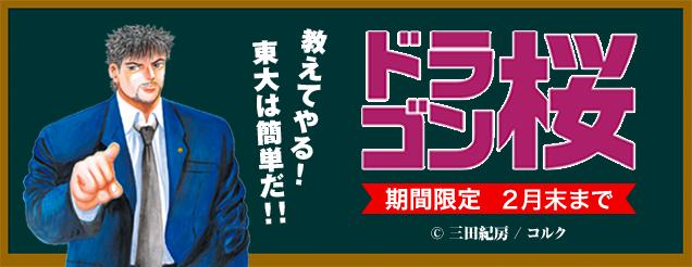 「ドラゴン桜」期間限定読み放題!