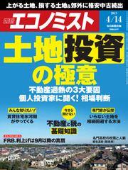 エコノミスト 4月14日号