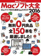 Macソフト大全 2016