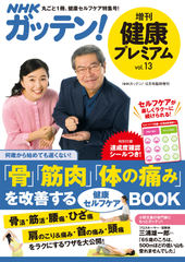 NHKガッテン 健康プレミアム vol.13