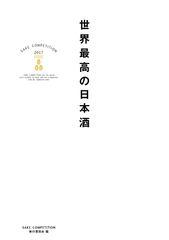 世界最高の日本酒