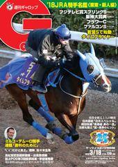 週刊Gallop