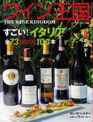 ワイン王国 7月号