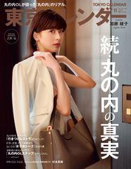 東京カレンダー 2018年11月号