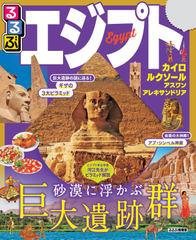 るるぶエジプト(2019年版)