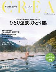 CREA CREA 2019年2月・3月合併号