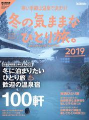 男の隠れ家 特別編集冬の気ままな ひとり旅。2019