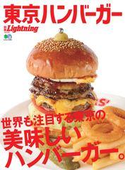 別冊LightningVol.194 東京ハンバーガー