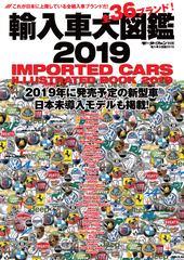 輸入車大図鑑 2019