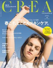CREA CREA 2019年4月号