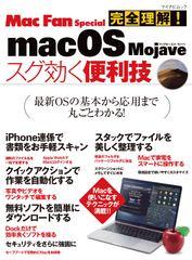 完全理解!macOS Mojave スグ効く便利技