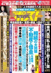 週刊ポスト 3月22日号