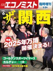 ザ・関西vol.6