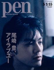 Pen 5月1・15日合併号