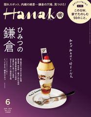 Hanako 2019年 6月号 No.1172