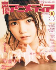 声優アニメディア 2019年6月号