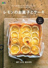 レモンのお菓子とケーキ