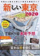 新しい東京 2020