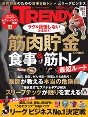 日経トレンディ 7月号