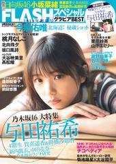 FLASHスペシャル【グラビアベスト】 2019年6月25日増刊号