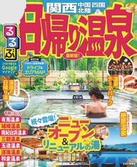 るるぶ日帰り温泉 関西 中国 四国 北陸 (2020年版)