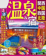 るるぶ温泉&宿 関西 中国 四国 北陸'20