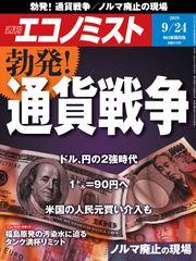 エコノミスト 9月24日号