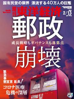 週刊東洋経済 2021年2月13日号