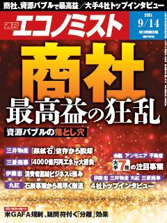 エコノミスト 9月14日号