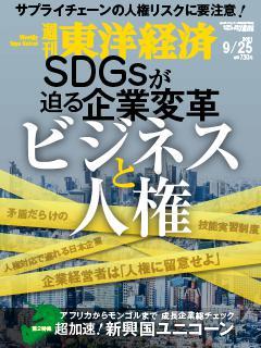 週刊東洋経済 2021年9月25日号