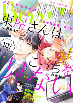 comic Berry's vol.107