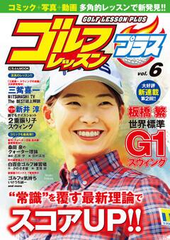 ゴルフレッスンプラス  vol.6