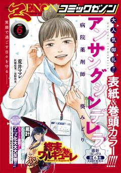 月刊コミックゼノン 2021年6月号