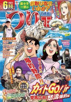 つりコミック 2021年6月号