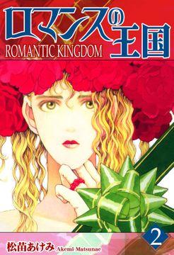ロマンスの王国
