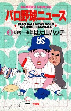 パロ野球ニュース 長嶋一茂篇