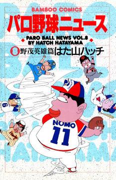 パロ野球ニュース 野茂英雄篇
