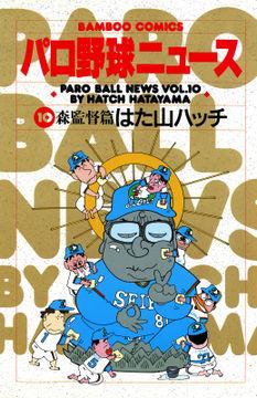 パロ野球ニュース 森監督篇