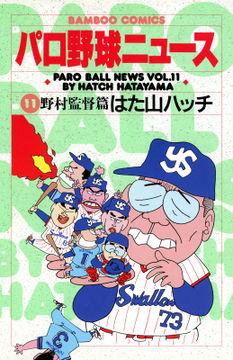 パロ野球ニュース 野村監督篇