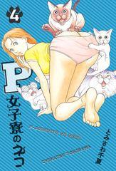 P女子寮のネコ