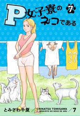 P女子寮のネコである
