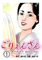 ごりょんさん~博多中洲の女帝 藤堂和子の物語~