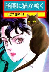 暗闇に猫が鳴く