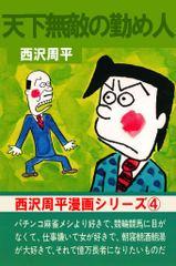 西沢周平漫画シリーズ