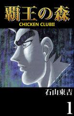 覇王の森 -CHICKEN CLUBⅡ-